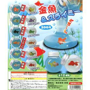 金魚&スライミー 全12種セット|amyu-mustore