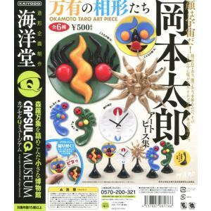 岡本太郎アートピース集 万有の相形たち 全6種セット|amyu-mustore