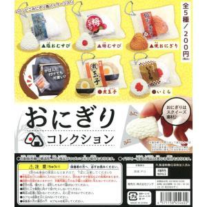 おにぎり コレクション 全5種セット|amyu-mustore