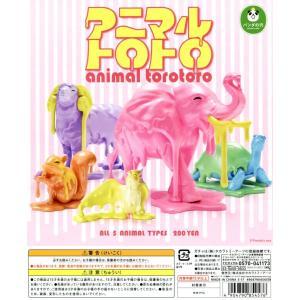 パンダの穴 アニマルトロトロ animal torotoro 全5種セット amyu-mustore