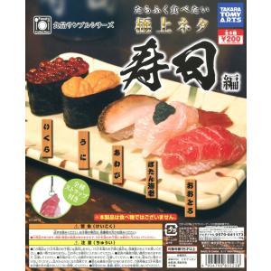 Food Collection 食品サンプルシリーズ たらふく食べたい極上ネタ 寿司編 全5種セット|amyu-mustore