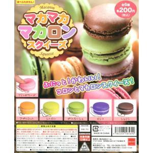 マカマカ マカロン スクイーズ 全6種セット|amyu-mustore