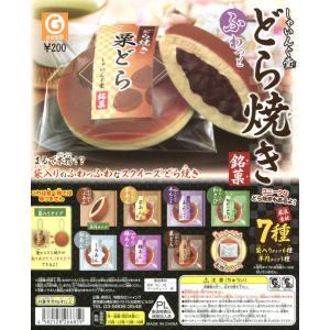 しゃいんぐ堂 銘菓 ふわっとどら焼き 全7種セット|amyu-mustore