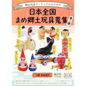 中川政七商店 日本全国まめ郷土玩具蒐集 第二弾 番外込み 全8種セット