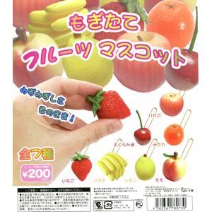 もぎたて フルーツ マスコット 全7種セット|amyu-mustore