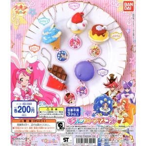 キラキラ☆プリキュア アラモード キラルンスイーツマスコット 全5種セット amyu-mustore
