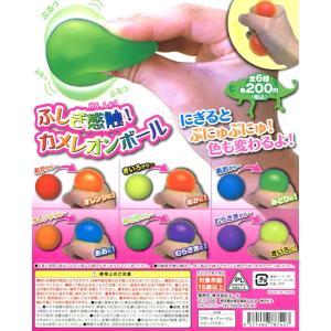 ふしぎ感触! カメレオンボール 全6種セット|amyu-mustore