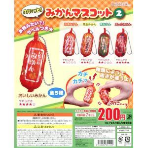ぷにっと!みかんマスコット2 全5種セット|amyu-mustore
