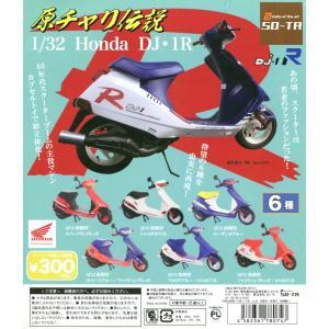 原チャリ伝説 1/32 Honda DJ・1R 全6種セット|amyu-mustore