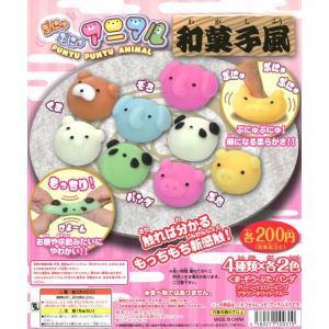 ぷにゅぷにゅアニマル 和菓子風 全8種セット|amyu-mustore