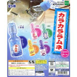 カラカララムネ 全5種セット|amyu-mustore