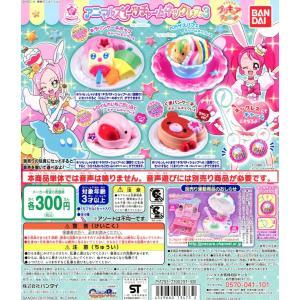 キラキラ☆プリキュア アラモード アニマルスイーツチャームネックレス3 全4種セット amyu-mustore