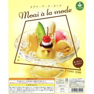パンダの穴 モアイ・ア・ラ・モード 全7種セット|amyu-mustore