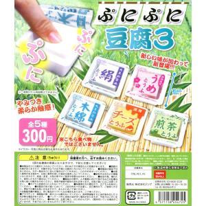 ぷにぷに豆腐3 全5種セット|amyu-mustore