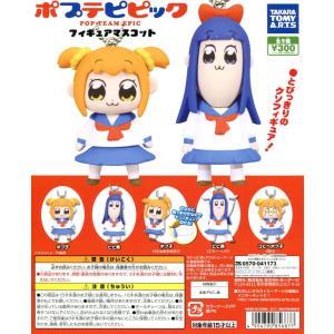 ポプテピピック フィギュアマスコット 全5種セット|amyu-mustore