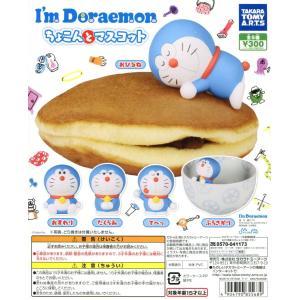 I'm Doraemon ちょこんとマスコット 全5種セット|amyu-mustore