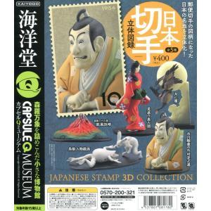 カプセルQミュージアム 日本切手立体図録 全5種セット|amyu-mustore