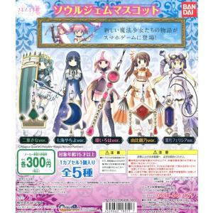 マギアレコード 魔法少女まどか☆マギカ外伝 ソウルジェムマスコット 全5種セット amyu-mustore