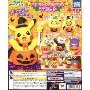 ポケットモンスター ハロウィンかぼちゃマスコット 全5種セット|amyu-mustore