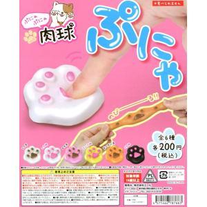 ぷにゃぷにゃ肉球 全6種セット|amyu-mustore