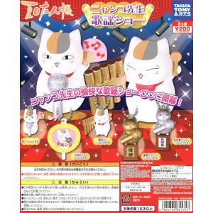 夏目友人帳 ニャンコ先生 歌謡ショー 全5種セット amyu-mustore