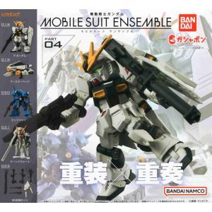機動戦士ガンダム MOBILE SUIT ENSEMBLE 04 全5種セット【2017年10月予約】|amyu-mustore