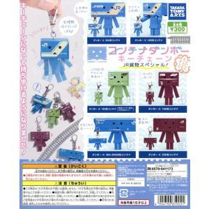 コンテナダンボー キーチェーン JR貨物スペシャル! 全6種セット|amyu-mustore