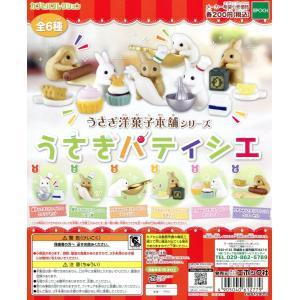 うさぎ洋菓子本舗シリーズ うさぎパティシエ 全6種セット|amyu-mustore