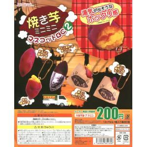 焼き芋 ミニミニマスコット BC2 全5種セット|amyu-mustore