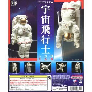 PUTITTO 宇宙飛行士 全5種セット|amyu-mustore