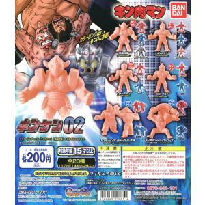 キン肉マン キンケシ02 全20種セット コンプ コンプリート|amyu-mustore