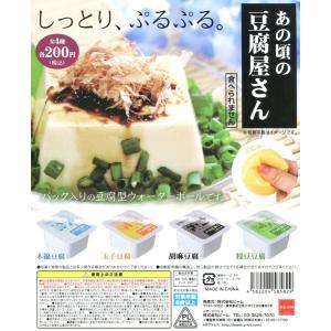 あの頃の豆腐屋さん 全4種セット|amyu-mustore