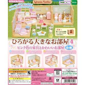シルバニアファミリー ひろがる大きなお部屋4 ピンク色の家具とかわいいお部屋 全4種セット|amyu-mustore