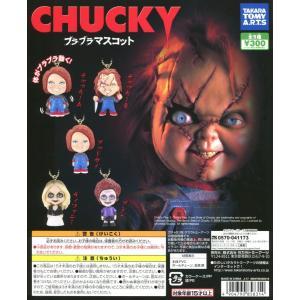 CHUCKY プラプラマスコット チャイルドプレイ チャッキー 全5種セット|amyu-mustore