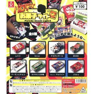 パロディお菓子ライト2 全8種セット コンプ コンプリート amyu-mustore