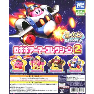 星のカービィ ロボボプラネット ロボボアーマーコレクション 2 1:ロボボメット カービィ タカラトミーアーツ ガチャポン ガチャガチャ ガシャポンの商品画像|ナビ