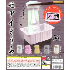 モアイ豆腐 全5種セット|amyu-mustore