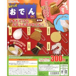 ぷにっとおでんBC 全5種セット|amyu-mustore