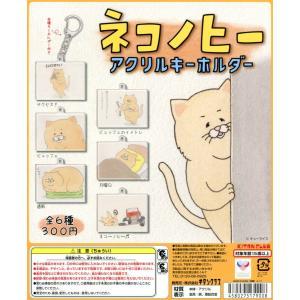 ネコノヒー アクリルキーホルダー 全6種セット アクキー コンプ コンプリート|amyu-mustore