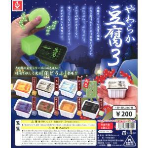 やわらか豆腐3 全7種セット|amyu-mustore