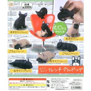 むにゃむにゃフレンチブルドッグ 全6種セット|amyu-mustore