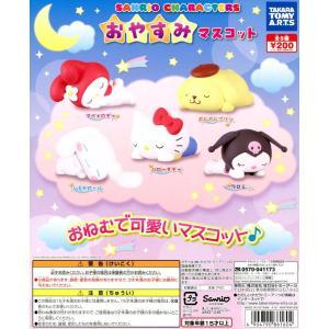 サンリオキャラクター おやすみマスコット 全5種セット amyu-mustore