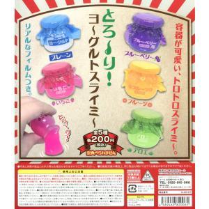 とろーり! ヨーグルトスライミー 全5種セット|amyu-mustore