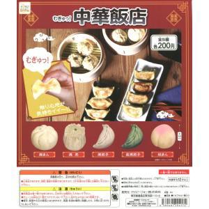 コロコロコレクション むぎゅっ! 中華飯店 全5種セット|amyu-mustore