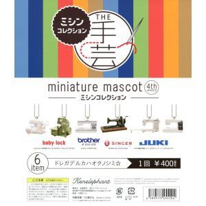 THE手芸 ミニチュアマスコット 4th season ミシ...