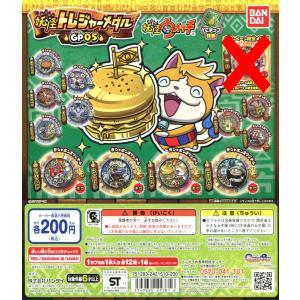 妖怪トレジャーメダル GP05 12種セット amyu-mustore