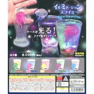 イルミネーションスライミー クラゲアクアリウム 全5種セット|amyu-mustore