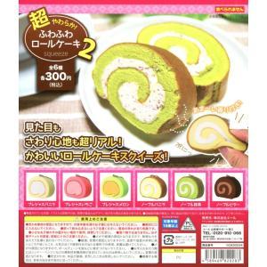 超やわらか! ふわふわロールケーキ 2 squeeze 全6種セット|amyu-mustore