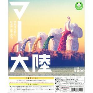 パンダの穴 マー大陸 全5種セット amyu-mustore