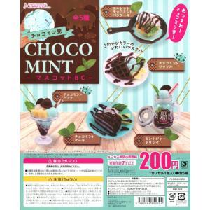 チョコミン党マスコットBC チョコミント 全5種セット|amyu-mustore